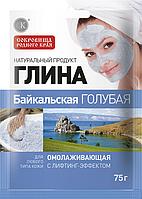 ФК 5501 Глина 75 гр Байкальская голубая, омолаживающая