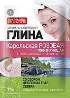 ФК 5502 Глина 75 гр Карельская розовая тонизирующая