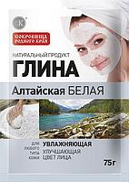 ФК 5505 Глина 75 гр Алтайская белая увлажняющая