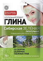 ФК 5506 Глина 75 гр Сибирская зеленая питательная