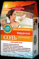 ФК 6133 Соль для ванн МРК Иорданская Омолаживающая 500 гр