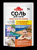 ФК 6136 Соль для ванн МРК Красного моря Омоложение и упругость 500 гр
