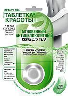 ФК 7110 Таблетки Красоты Мгновенный Антицеллюлитный скраб для тела 25 мл