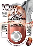 ФК 7111 Таблетки Красоты Скраб-кофеин для тела Мгновенная упругость 25 мл