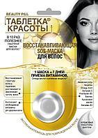 ФК 7113 Таблетки Красоты Восстанавливающая SOS-маска для волос 25 мл