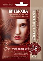 ФК 1096 КРЕМ-ХНА Медно-красный 50 мл