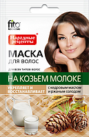 ФК 1917 Маска для волос КОЗЬЕ МОЛОКО, укрепл 30 мл