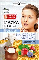 ФК 7701 Маска для лица На козьем молоке 25 мл питательная