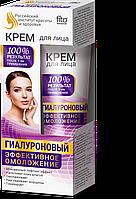 ФК 3940 Крем для лица гиалуроновый Эффективное омоложение 45 мл