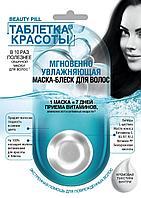 ФК 7112 Таблетки Красоты Маска-блеск для волос Мгновенно увлажняющая 25 мл