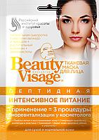 ФК 3851 Маска для лица тканевая Пептидная Beauty Visage 25 мл