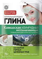 ФК 5504 Глина 75 гр Кавказская изумрудная восстанавливающая