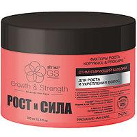 BV РОСТ И СИЛА Стимулирующий бальзам для роста и укрепления волос 300 мл