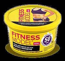 ФК 7801 Fitness Горячее обёртывание для тела Экспресс-похудение 250 мл банка