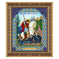 Набор для вышивки бисером «Святой Георгий Победоносец»