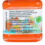 Гуашь художественная, банка, 100 мл, оранжевая, «Аква-Колор», фото 2