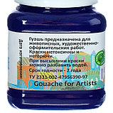 Гуашь художественная, банка, 100 мл, синяя, «Аква-Колор», фото 2