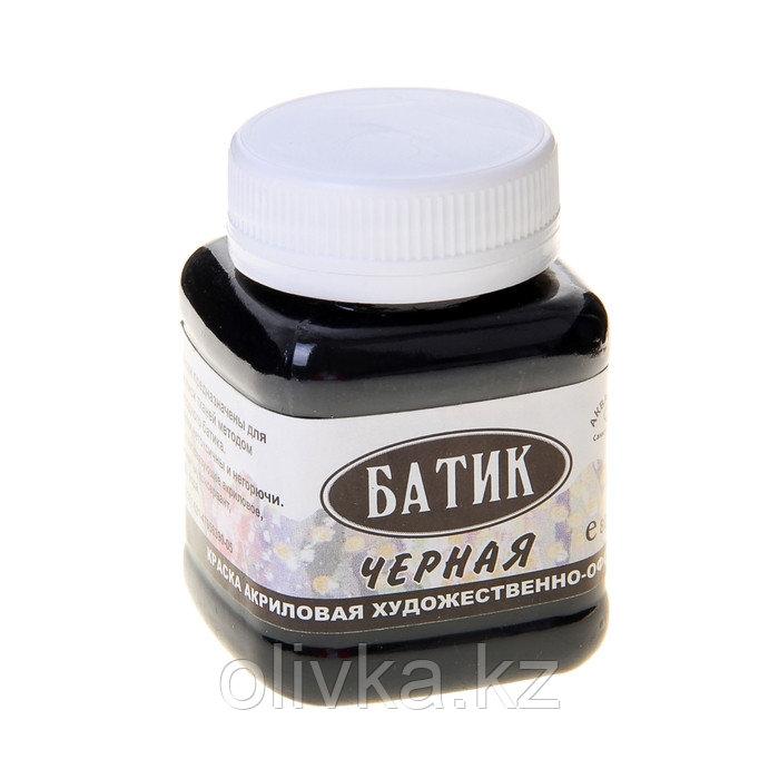 Краска по ткани, 80 мл, «Батик» (морозостойкая), в банке, чёрная (акриловая)