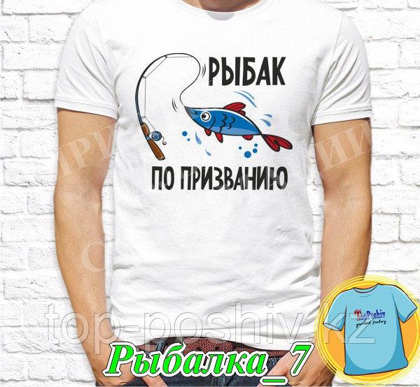 """Футболка с принтом """"Рыбалка"""" - Рыбак по призванию"""