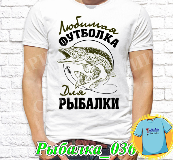 """Футболка с принтом """"Рыбалка"""" - Любимая футболка для рыбалки"""