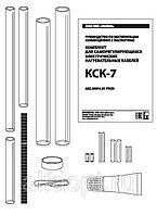Комплект КСК-7