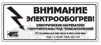 """Этикетка """"Внимание электрообогрев"""""""