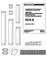 Комплект КСК-6