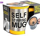 Кружка-самомешалка (Self Stirring Mug), фото 3