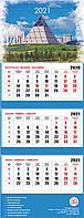 Квартальный настенный календарь РК на 2021 год (Нур-Султан)