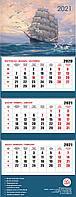 Квартальный настенный календарь РК на 2021 год (Парусник)