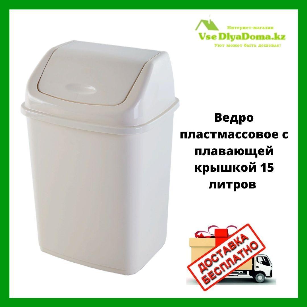 Ведро пластмассовое с плавающей крышкой 15 литров