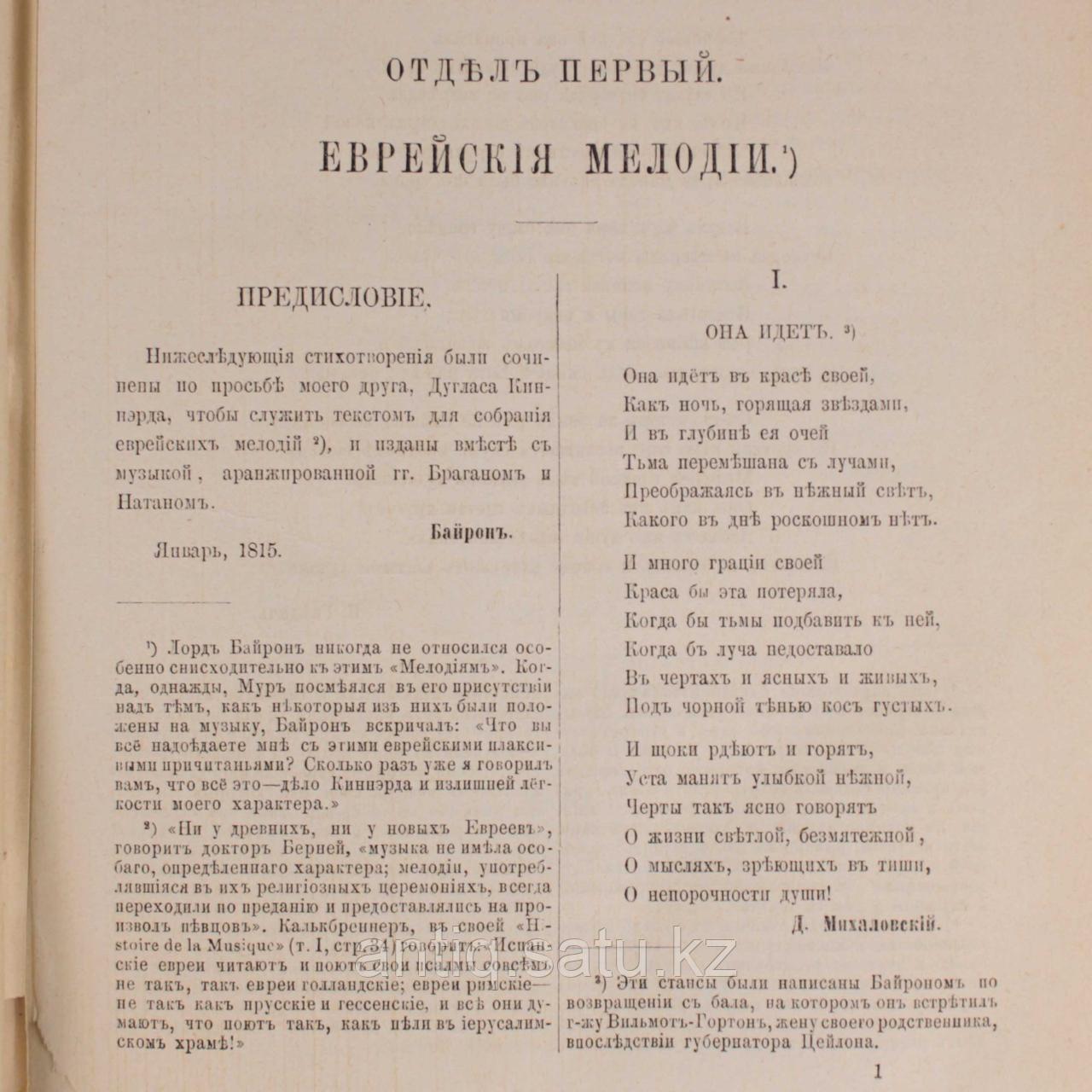 Сочинения Лорда Байрона. 4 тома. В подарочном кейсе - фото 7
