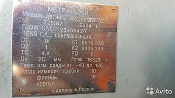 Кориолисовый расходомер массовый Метран