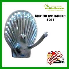 Крючок для ванной  506-5