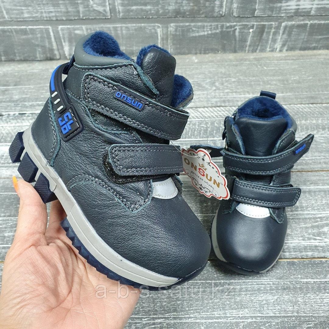 Ботинки синие с двумя липучками  ( кожа, цигейкаOnsun