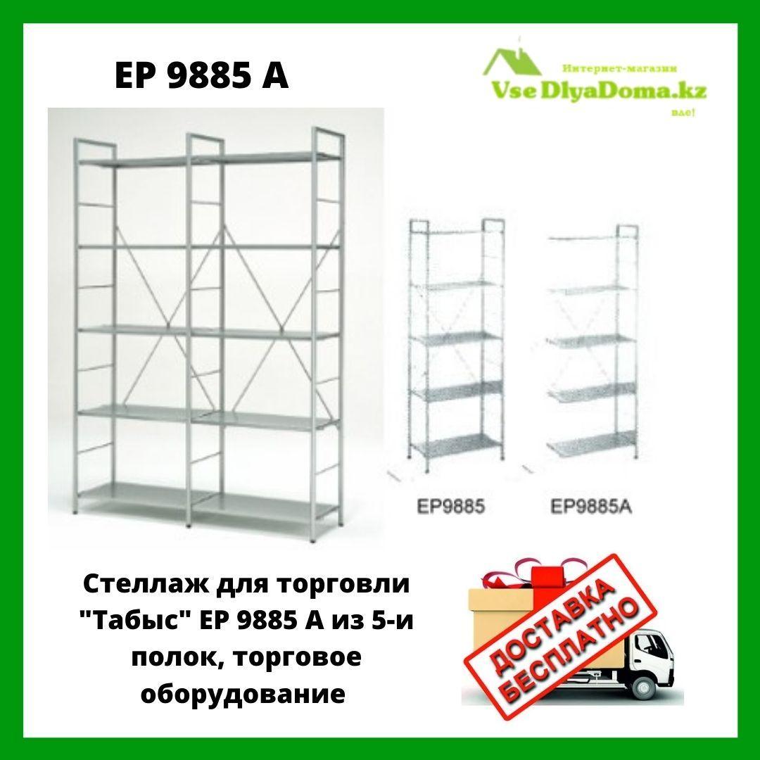 Стеллаж EP 9885A