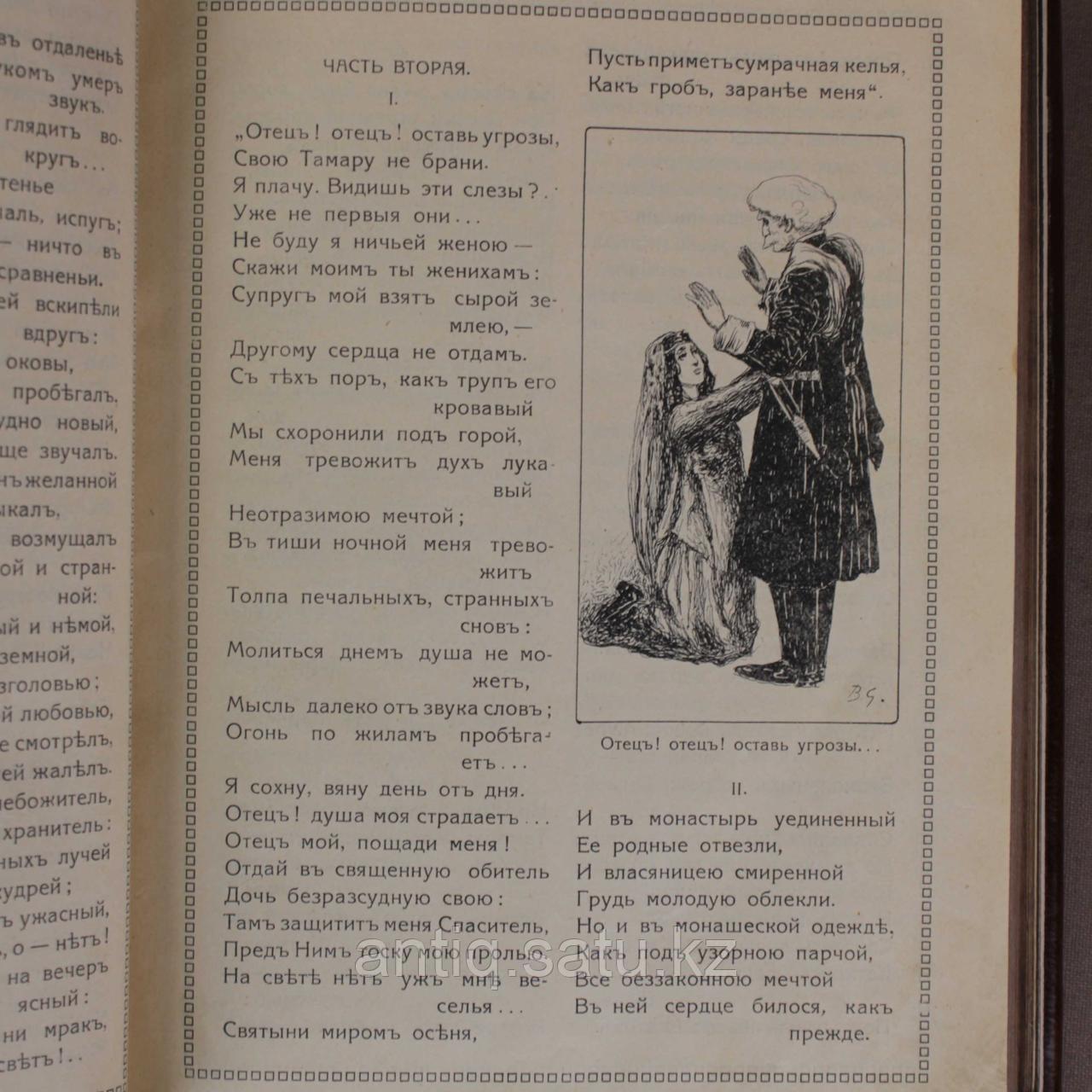 Произведения Михаила Юрьевича Лермонтова - фото 6