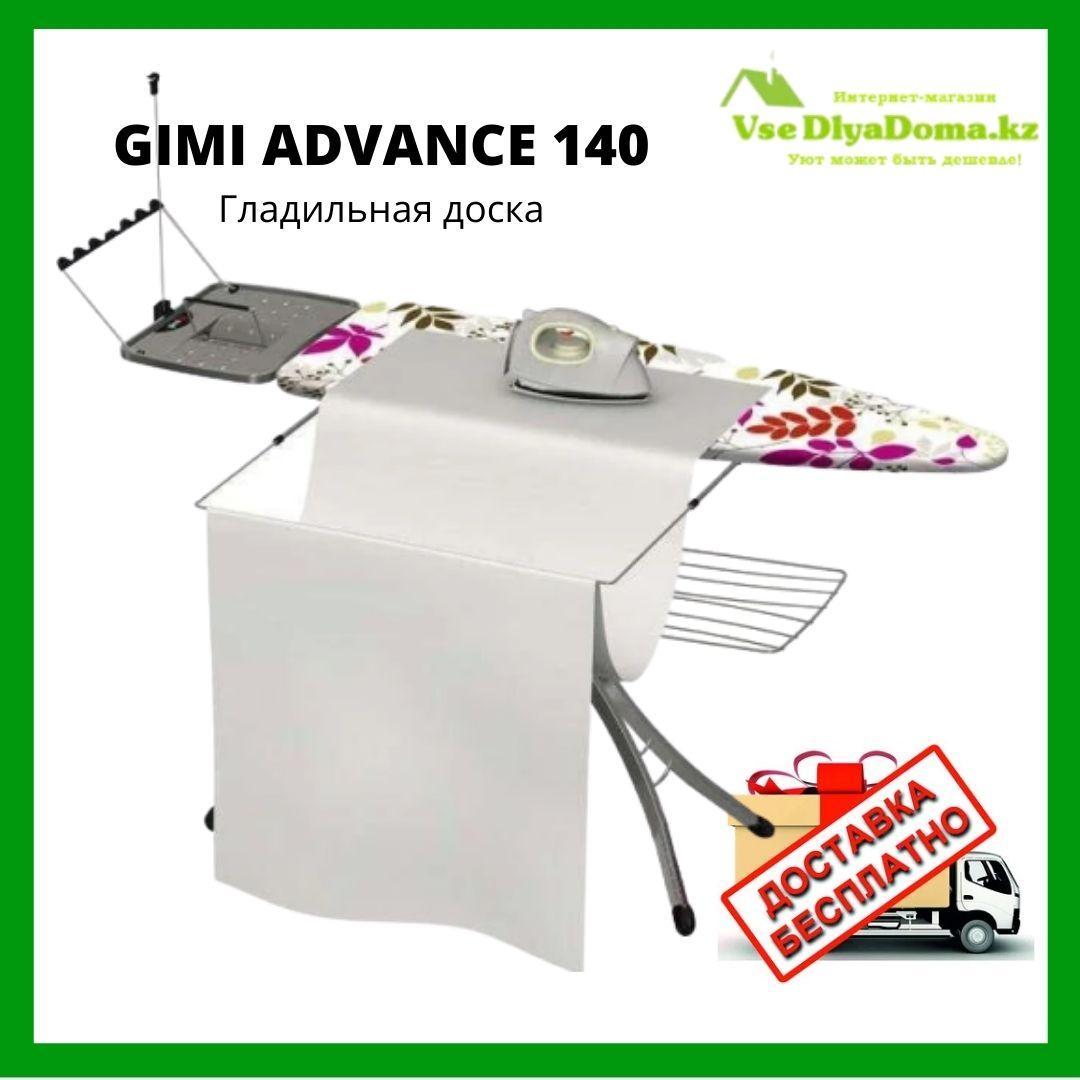 Гладильная доска GIMI ADVENCE 140