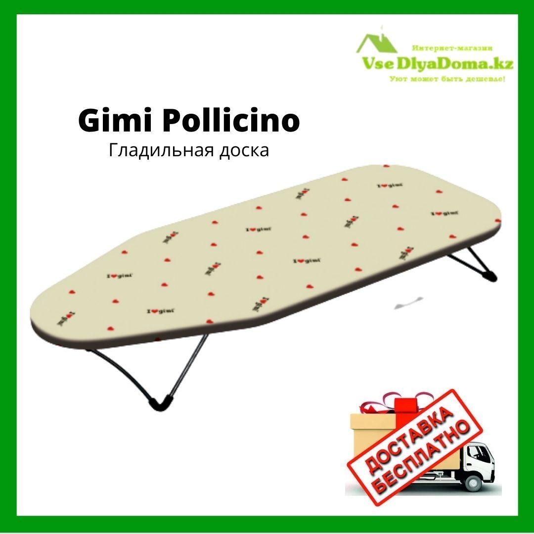 Gimi Pollicino гладильная доска