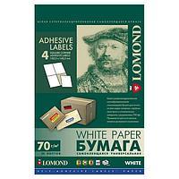 Этикетки самоклеющиеся LOMOND 105х148,5 мм 4 шт. на листе А4, 50 л. (арт. 065357)