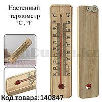 Термометр настенный деревянный жидкостный без ртути для бани и сауны с цельсием и фаренгейтом 19.5х3.8