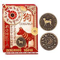 """Монета восточный гороскоп """"Собака"""", фото 1"""
