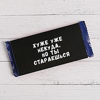 Шоколад «Старайся»
