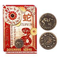 """Монета восточный гороскоп """"Змея"""", фото 1"""