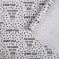Бумага упаковочная глянцевая «Ты выглядишь на все 100», 70 х 100 см