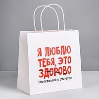 Пакет подарочный «Я люблю тебя», 22 × 22 × 11 см, фото 1