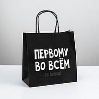 Пакет подарочный «Первому во всем», 22 × 22 × 11 см, фото 1