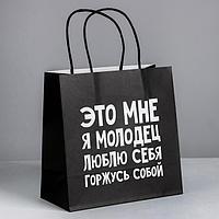 Пакет подарочный «Люблю себя», 22 × 22 × 11 см, фото 1
