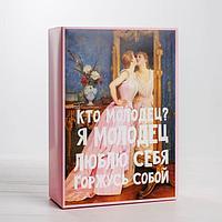 Коробка складная «Я молодец», 16 × 23 × 7.5 см, фото 1