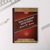 "Ежедневник ""Настоящий мужчина"" А5, 80 листов, фото 1"